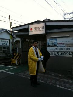 ishikawadai.jpg
